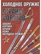 АСТ Холодное оружие Страны Советов