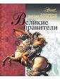 АСТ Великие правители. Современная энциклопедия