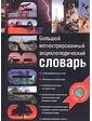 АСТ Лучшие графические дизайнеры мира