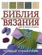 АСТ Клэр Кромптон: Библия вязания