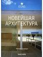 АСТ Филипп Ходидья. Новейшая архитектура