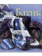 Ниола 21-й век Батик. Современный подход к традиционному искусству росписи тканей. Практическое руководство
