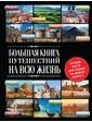 Эксмо Большая книга путешествий на всю жизнь
