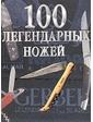 АСТ Паселл Жерар. 100 легендарных ножей