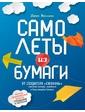 Манн, Иванов и Фербер Самолеты из бумаги