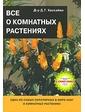 Кладезь-Букс Все о комнатных растениях