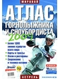 АСТ Мировой атлас горнолыжника и сноубордиста 2009