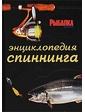 АСТ Энциклопедия спиннинга