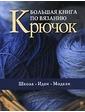 Ниола 21-й век Большая книга по вязанию. Крючок