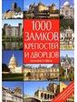 АСТ 1000 замков, крепостей и дворцов