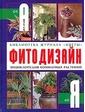 Ниола 21-й век Фитодизайн. Энциклопедия комнатных растений
