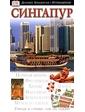 АСТ Сингапур. Иллюстрированный путеводитель