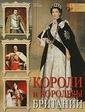 НИОЛА-ПРЕСС Короли и королевы Британии