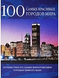 АСТ 100 самых красивых городов мира