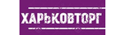 ХарьковТорг